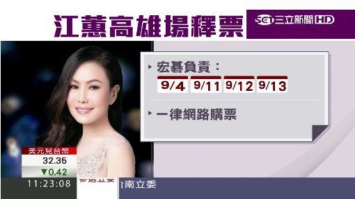 最後機會! 江蕙高雄演唱會今釋2960票