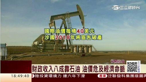 昔日揮金如土 低油價害沙國陷破產危機