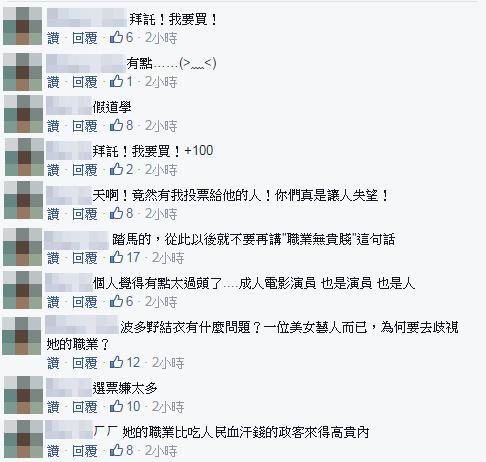 梁文傑,高嘉瑜,波多野結衣,悠遊卡-翻攝自梁文傑臉書https://www.facebook.com/wenchieh.liang.3/posts/10153188460323790