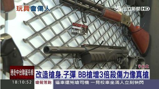 改造槍身.子彈 BB槍增3倍殺傷力像真槍