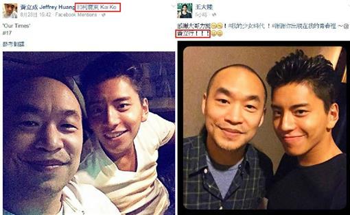 黃立成、王大陸/臉書