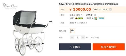 嬰兒車,Silver Cross/淘寶網