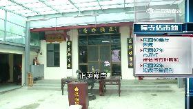 廟佔地為王1800