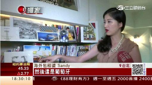 海外房產投資客增! 正妹Sandy擁3間房