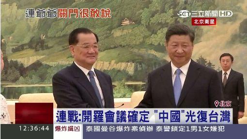 連戰:開羅會議確定「中國」光復台灣