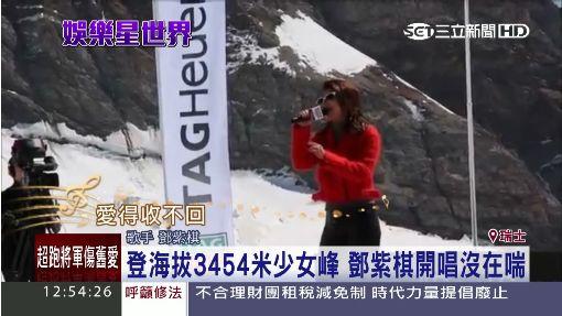鄧紫棋少女峰開唱 創華人歌手第一人