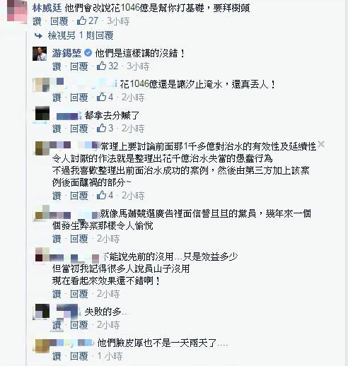 游錫堃/臉書