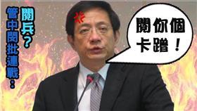 管中閔-翻攝自維基共享資源/三立新聞網製圖 https://zh.wikipedia.org/wiki/File:Kuan_Chung-ming_from_VOA.jpg