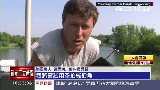 願者上鉤! 無人空拍機竟能釣到魚
