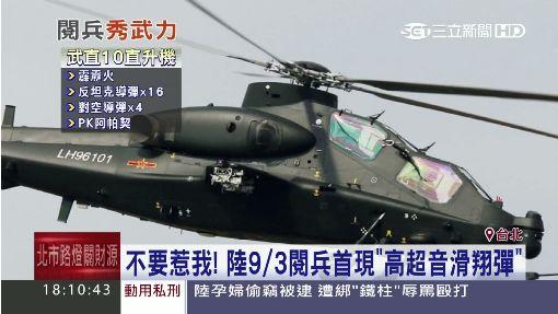 不要惹我!陸9/3閱兵首現「高超音滑翔彈」
