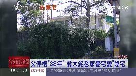 翁明昌未葬1800