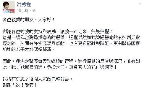洪秀柱臉書
