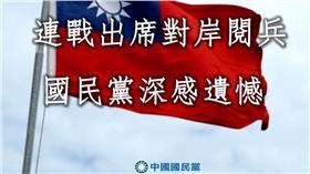 連戰,國民黨,閱兵/翻攝自國民黨臉書(首圖用)