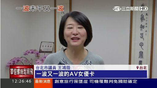 """不只一""""波"""" 悠遊卡傳曾想發AV女優系列卡"""