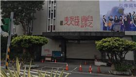台北市議會大廈舊址噴漆、連戰投共-取自PTT