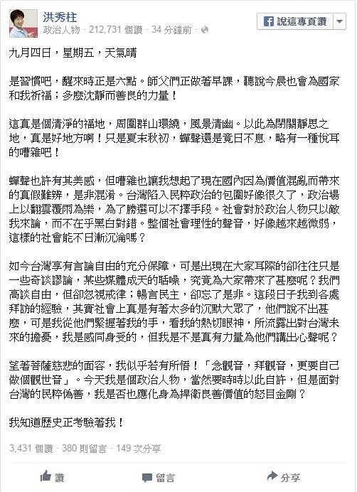 洪秀柱(圖/翻攝自洪秀柱臉書)