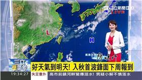 三立準氣象20150905
