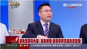 張斯綱在《前進新台灣》談論連戰去中國閱兵