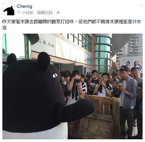 林宥嘉、馬來貘/臉書