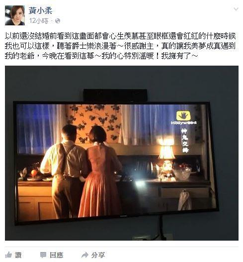 黃小柔 圖/翻攝自黃小柔臉書