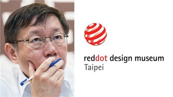 柯文哲,紅點設計博物館(圖/翻攝自柯文哲臉書)