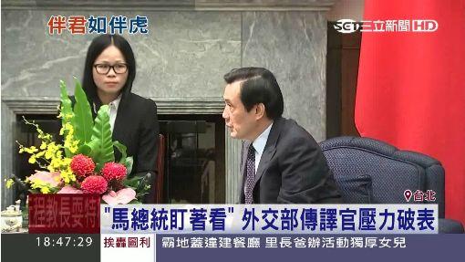 """""""馬總統盯著看"""" 外交部傳譯官壓力破表"""