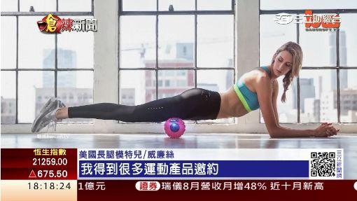 """正港""""長腿姐姐""""! 美辣妹腿長124cm"""