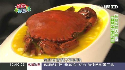 """秋天的""""蟹""""逅 本土味肉嫩蟹膏飽滿"""