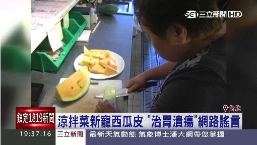 涼拌菜新寵西瓜皮 網傳能治胃潰瘍