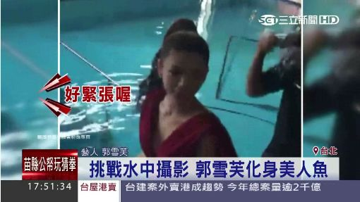 挑戰水中攝影 郭雪芙化身美人魚