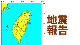 中央氣象局地震報告(2015/09/10 23:23)