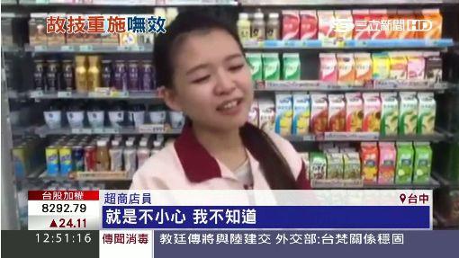 超商PO文超訂700個飯糰 上網求救惹議