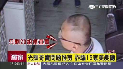 光頭男推銷壞電推剪 15家髮廊受害