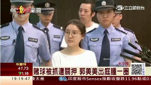 賭球被抓關押一年 郭美美出庭腫一圈