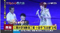 江蕙盲鼓手2400