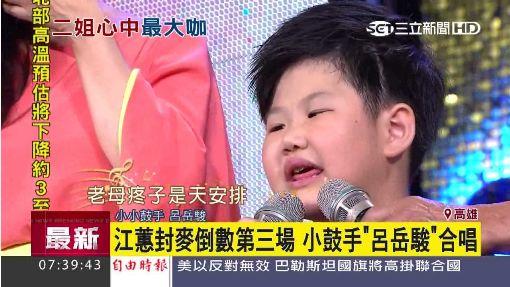 """江蕙封麥倒數第三場 小鼓手""""呂岳駿""""合唱"""
