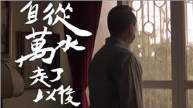 宋楚瑜,第二人生/翻攝自YouTube