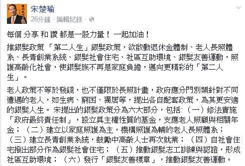 宋楚瑜,第二人生/翻攝自宋楚臉書