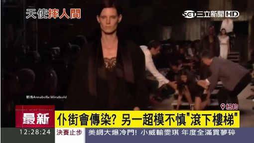 """超模糗大! """"維秘""""品牌天使 走秀慘仆街"""