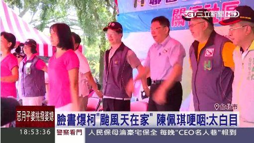 """臉書爆柯""""颱風天在家"""" 陳佩琪哽咽:太白目"""