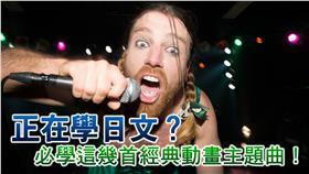 正在學日文的你,必學這幾首動畫主題曲!