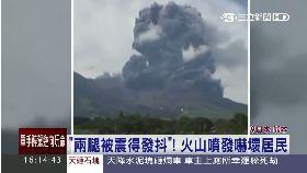 阿蘇火山爆1600