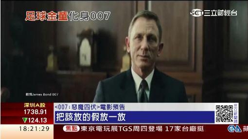 007推限量車款 貝克漢將演新任龐德?