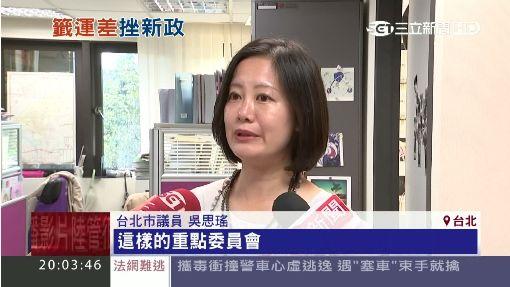 """北市議會""""藍綠搶召委"""" 柯P布暗樁失利"""