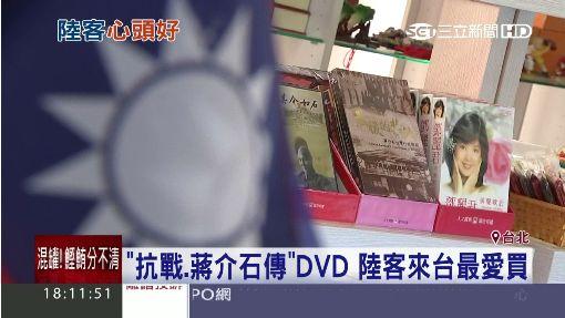 """""""抗戰.蔣介石傳""""DVD 陸客來台最愛買"""