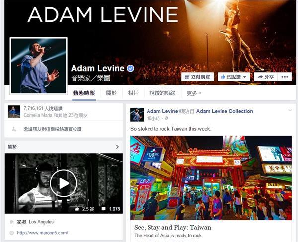 亞當發文 臉書