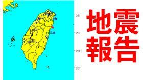 中央氣象局地震報告(2015/09/16 03:37)
