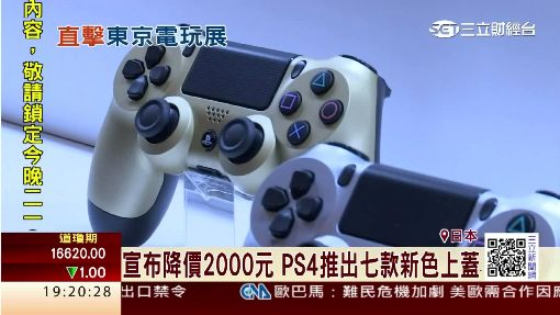 PS4推出七款新色上蓋 遊戲中文化
