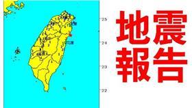 中央氣象局地震報告(2015/09/16 21:09)