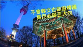 哇潮,韓文,實用,韓國,旅遊 圖/攝影者Eugene Lim, Flickr CC License https://www.flickr.com/photos/eugenelimphotography/13952097192/